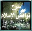 شرح نواقض الإسلام -درس 1