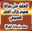 التعليق على رسالة هموم طالب العلم للعصيمي - المجلس الأول