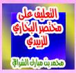 التعليق على مختصر صحيح البخاري - المجلس الأول