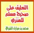 التعليق على مختصر صحيح مسلم للمنذري-المجلس  الأول
