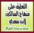 التعليق على منهج السالكين لابن سعدي - المجلس الأول