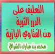 التعليق على كتاب الدرر الثرية من الفتاوى البازية-(المجلس الأول)-للشيخ محمد الشرافي