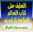 التعليق على كتاب التعالم للعلامة بكر أبو زيد-(المجلس الأول)-للشيخ محمد الشرافي