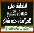 التعليق على كتاب عمدة التفسير-للعلامة أحمد شاكر-(المجلس 1)_للشيخ محمد الشرافي
