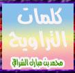 كلمات تراويح رمضان 1436 هـ-(استقبال رمضان)_للشيخ محمد الشرافي