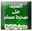 التعليق على صحيح مسلم - المجلس الأول