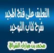التعليق على فتح المجيد - الدرس (1/48)