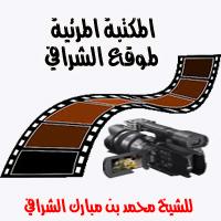 سورة ق مرتلة بصوت الشيخ محمد بن مبارك الشرافي